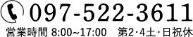 TEL:097-522-3611。営業時間 8:00~17:00 第2・4土・日祝休