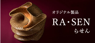 オリジナル製品RA・SEN H らせん