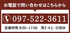電話:097-522-3611